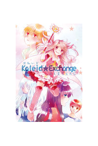 Kaleid★Exchange