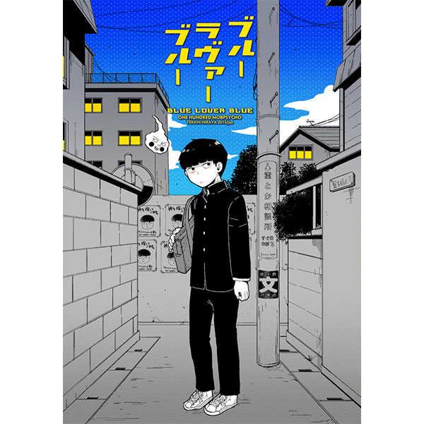 ブルー・ラヴァー・ブルー [鉄筋平屋(平屋)] モブサイコ100