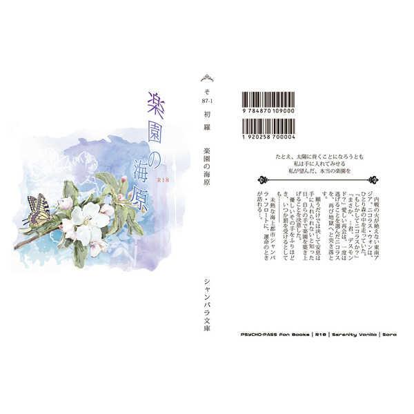 楽園の海原 [Serenity Vanilla(初羅)] PSYCHO-PASS サイコパス