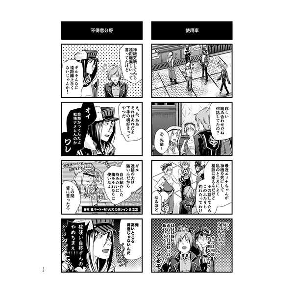 UZAEATER2~M字開闢edition~