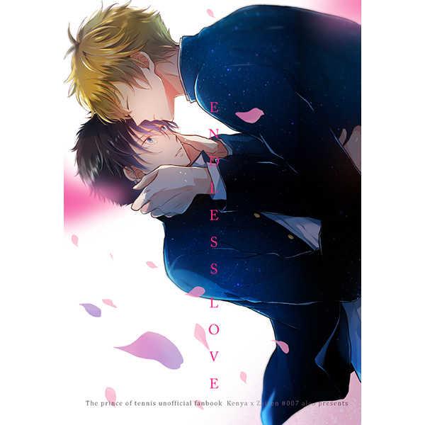 ENDLESS LOVE [ALCO(葉月ゆい)] テニスの王子様
