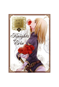 エリンの騎士3