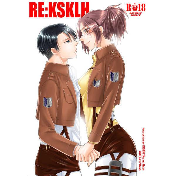 RE:KSKLH [軌跡(希咲のあ)] 進撃の巨人