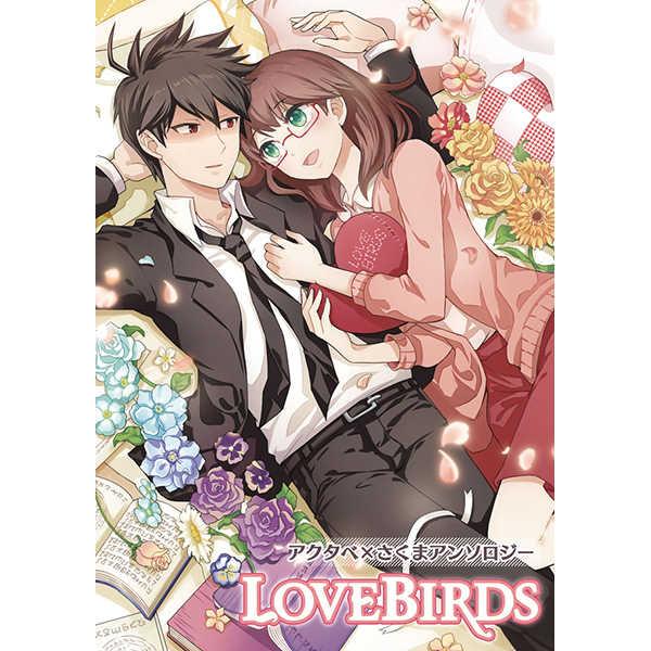 LOVEBIRDS [takaGi(嶋子)] よんでますよ、アザゼルさん。