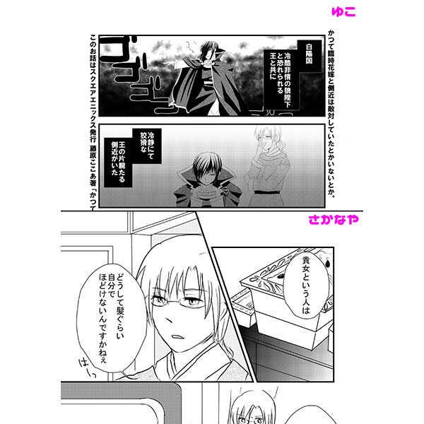 李順×夕鈴アンソロジー Re:you