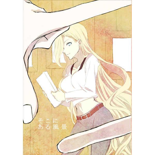 そこにある風景 [金木犀と花嫁(小野 希)] NARUTO