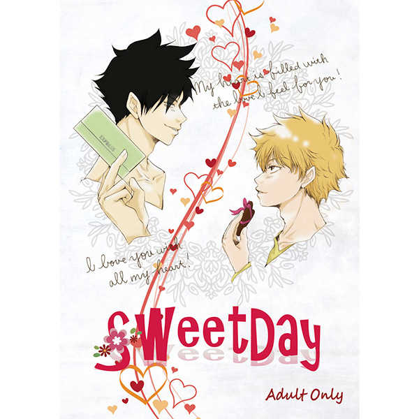 SweetDay [極東六区(青葉六)] ハイキュー!!