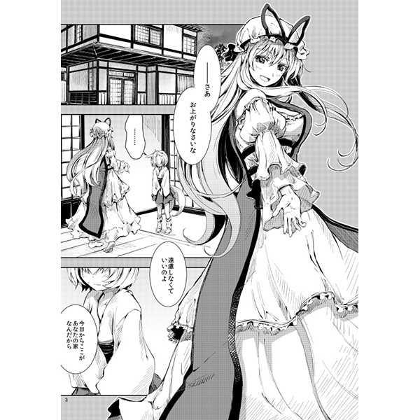 東方青帖・ろくユノせつ