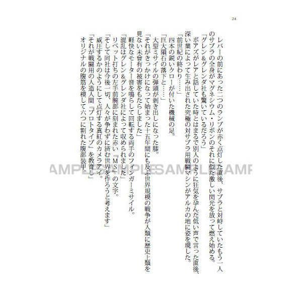 学園大戦ヴァルキリーズ新小説版 サブラクロニクルズ2