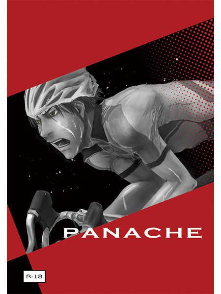 PANACHE [青砥屋(雨野とりせ)] 弱虫ペダル