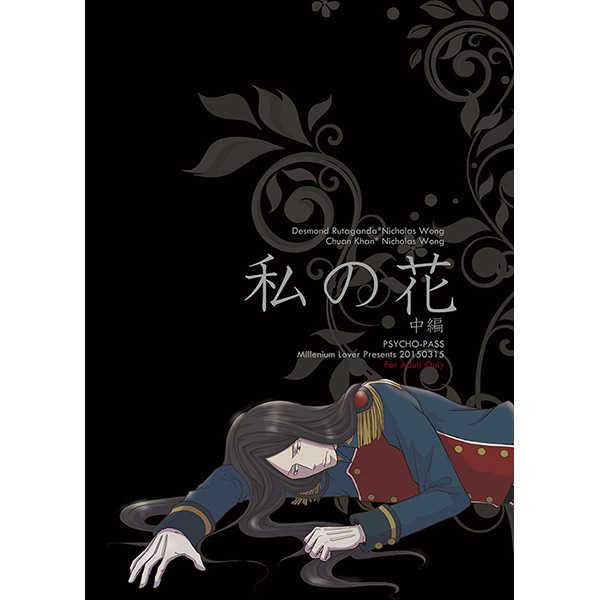 私の花(中編) [ミレニアムラバー(麻生亮)] PSYCHO-PASS サイコパス