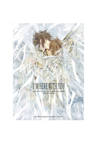 I'M HERE WITH YOU