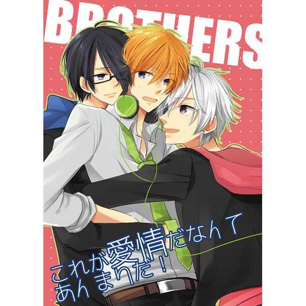 これが愛情だなんてあんまりだ! [hysteric.(わかば)] BROTHERS CONFLICT