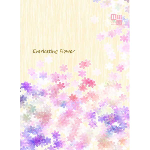 Everlasting Flower [品質管理第一課(妹尾鈴香)] 進撃の巨人