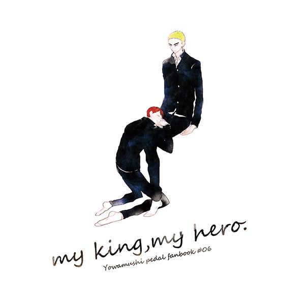 my king,my hero. [パーラージュンコ(じゅんこ)] 弱虫ペダル