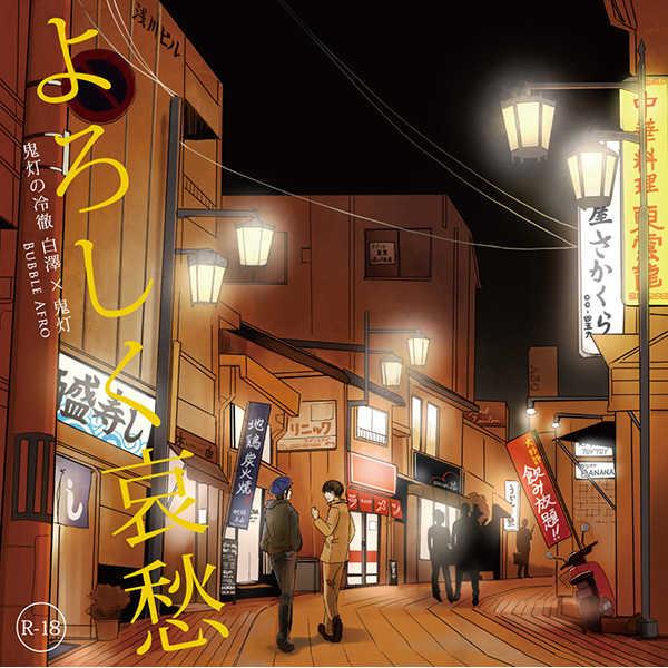 よろしく哀愁 [BUBBLE AFRO(87)] 鬼灯の冷徹