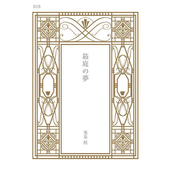 箱庭の夢 [Sin Cos(鬼泉桂)] PSYCHO-PASS サイコパス