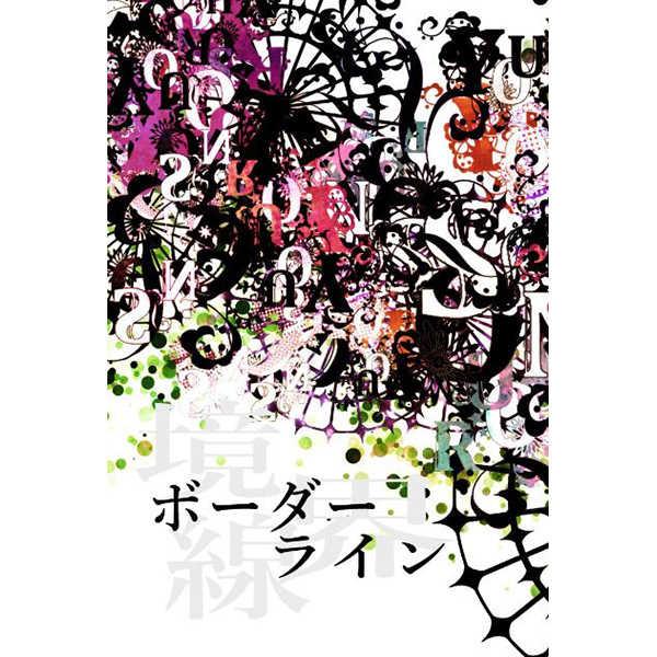 ボーダーライン [flowerbox and me(さかぐち)] 黒子のバスケ