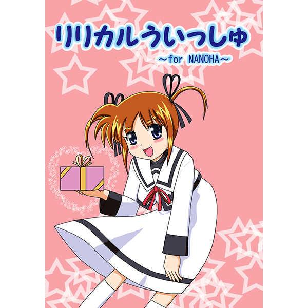 リリカル ういっしゅ ~for NANOHA~ [MBU(マーシ)] 魔法少女リリカルなのは