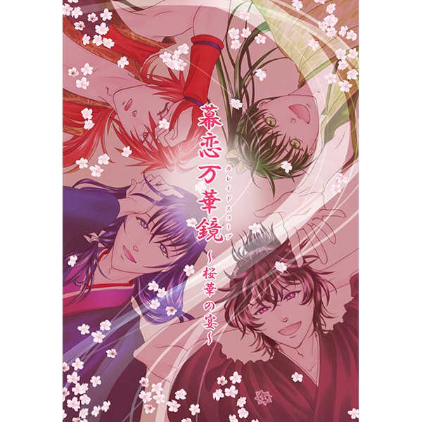 幕恋万華鏡~桜花の宴~ [恋愛遊戯(のにー)] 恋愛シミュレーション