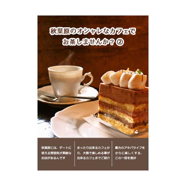 秋葉原のオシャレなカフェでお茶しませんか?2