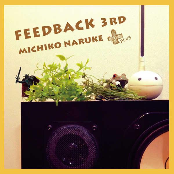 Feedback 3rd plus [なるけみちこ(なるけみちこ)] オリジナル
