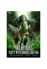 学園大戦ヴァルキリーズ新小説版 PARTY WITH BORDER LINE 1946