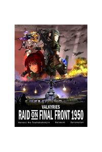 学園大戦ヴァルキリーズ新小説版 RAID ON FINAL FRONT 1950