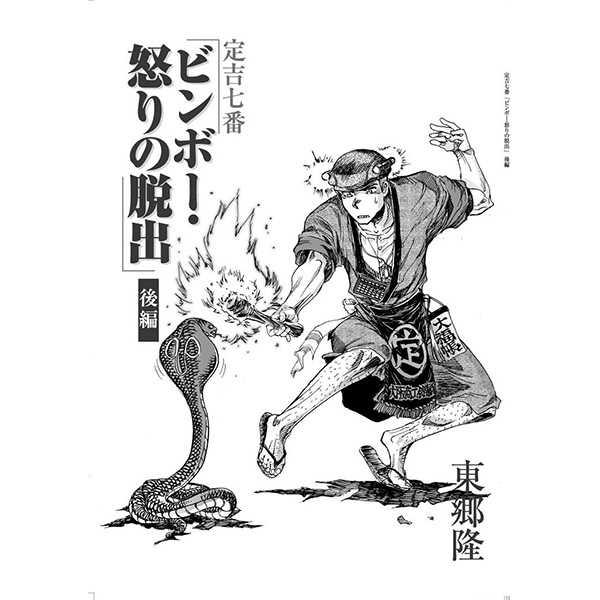 定吉七番「ビンボー・怒りの脱出」後編 [日本晴(東郷隆)] オリジナル