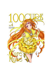 100CURE Vol.4 CureMuse