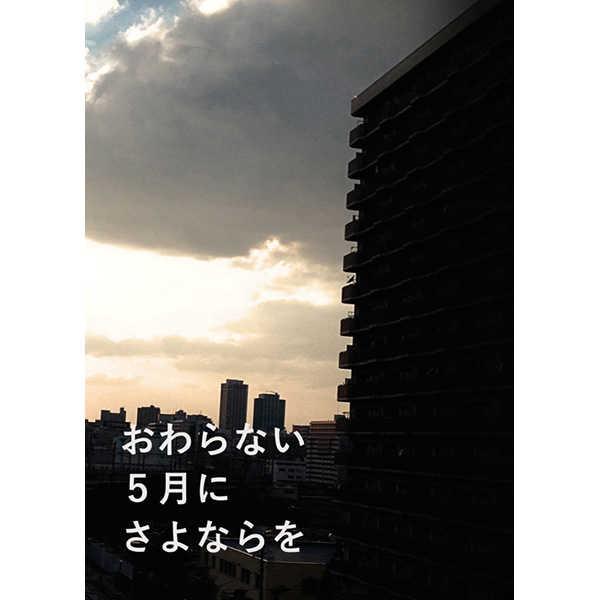おわらない5月にさよならを [Piazza(まゆにゃ)] ハイキュー!!