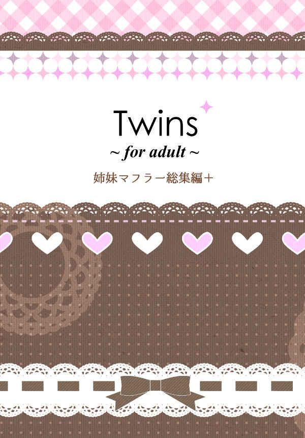 Twins 姉妹マフラー総集編+ [あんり部(縁石みどり)] 百合