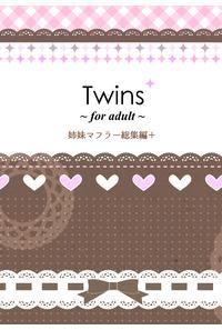 Twins 姉妹マフラー総集編+