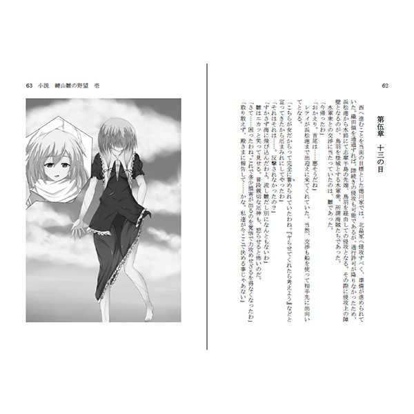 小説 鍵山雛の野望 壱(文庫版)