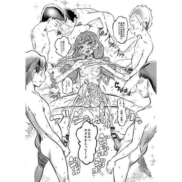 プリンセス's 放尿&ド淫行 ヤリまくり底なし性欲コミュニティー