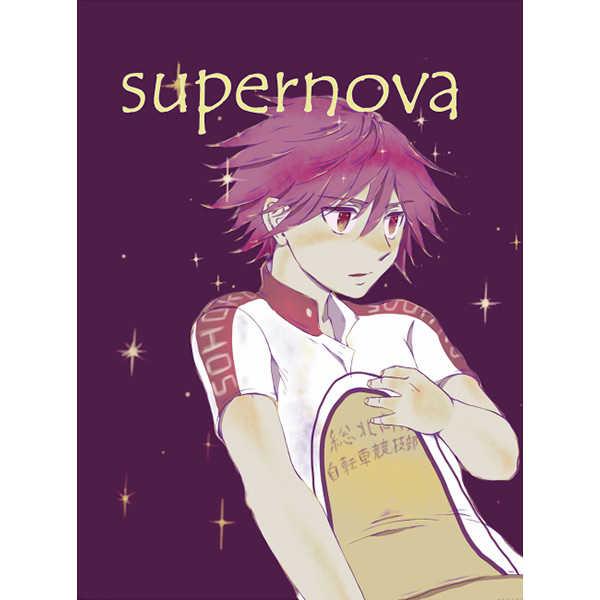 Supernova [ゆらゆら(りつこ)] 弱虫ペダル