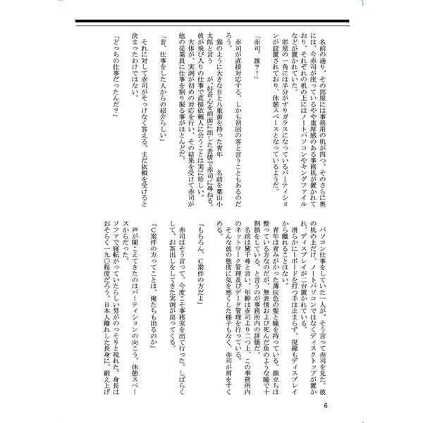 怪奇事件簿 FILE02 ひな祭り