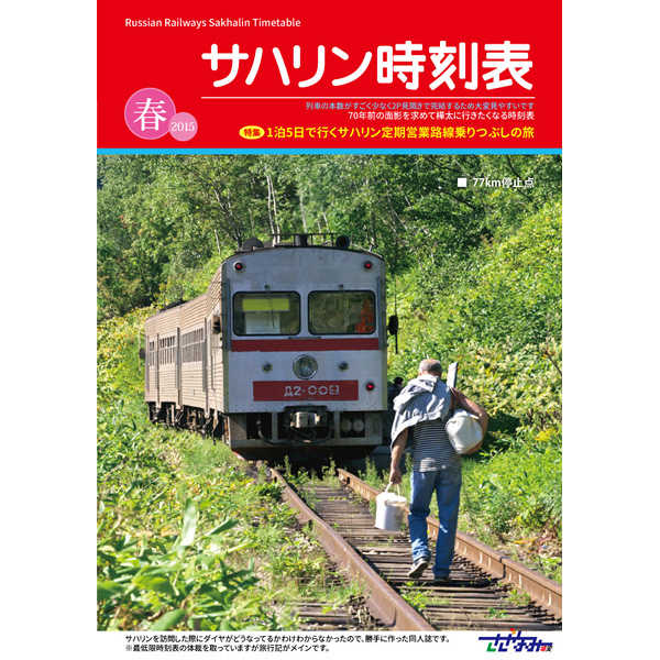 サハリン時刻表2015年春 [さざなみ壊変(かずぴー)] 旅行・ルポ作品