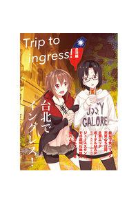 Trip to Ingress!台湾編