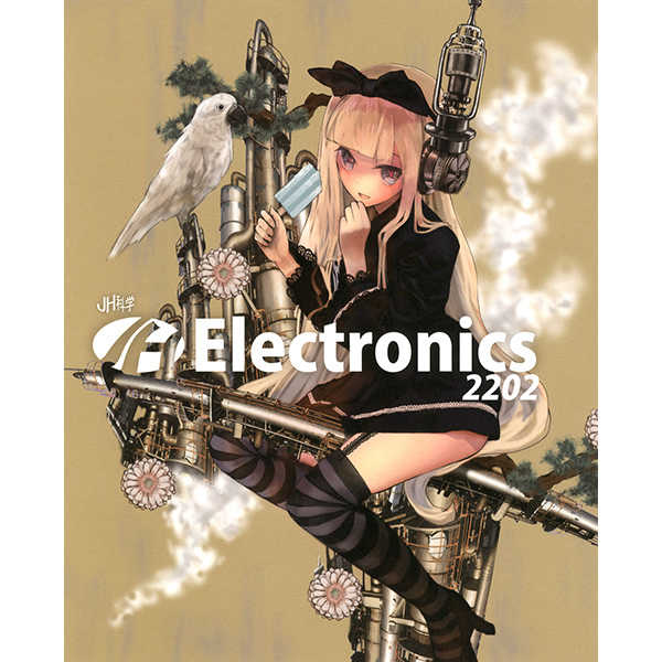 JHElectronics2202 [JH科学(John Hathway)] イラスト集