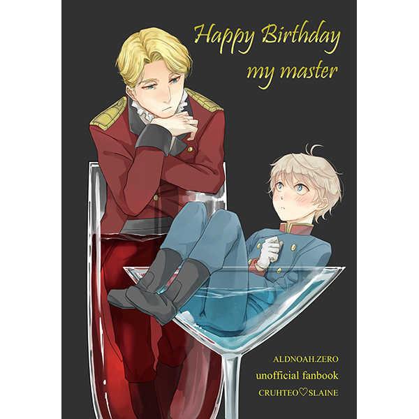 Happy Birthday my master [Harm(きさと)] アルドノア・ゼロ
