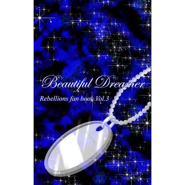 Beautiful Dreamer [陽炎の華 水面の月(相河瑞穂)] その他