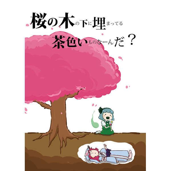 桜の木の下に埋まってる茶色いものなーんだ? [うんこ帝國(治)] 東方Project