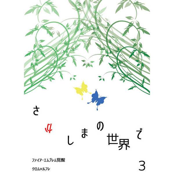 さかしまの世界で 3 [しげみな書房(樹水 陽)] ファイアーエムブレム