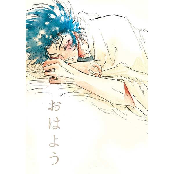 おはよう [流星ラムネ(wool)] 聖闘士星矢