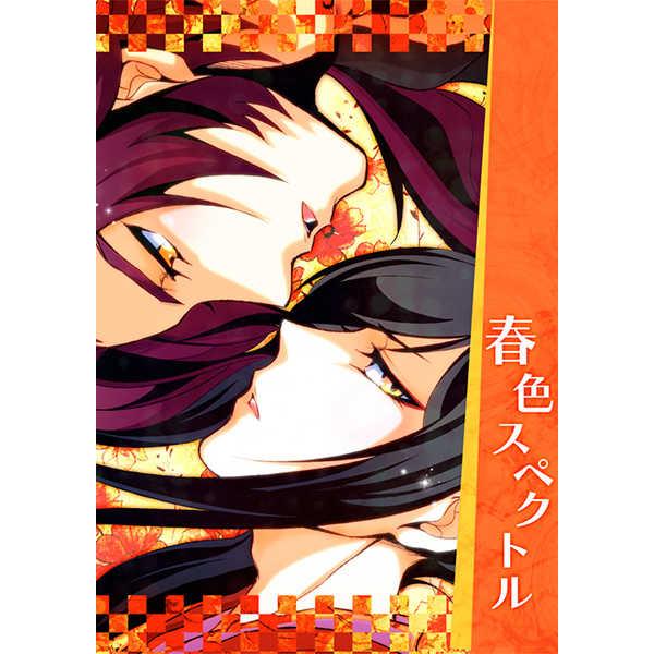 春色スペクトル [4th Gauge(遠哉成樹)] 刀剣乱舞