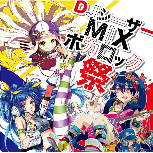 "DJ シーザーMIX ボカロック祭 [Avoc""ad Muzik(DJ シーザー)] 歌ってみた"