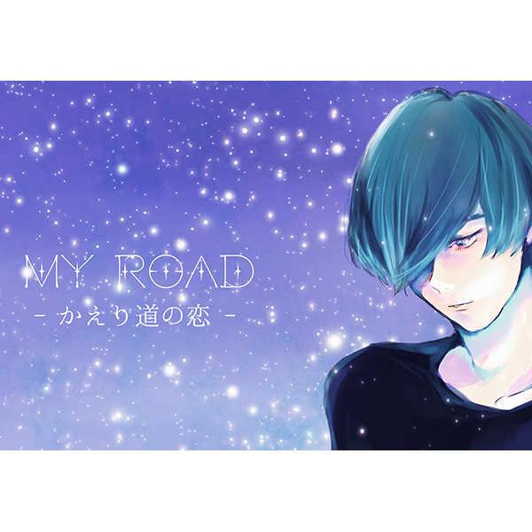MY ROAD~かえり道の恋~ [Confetti(mgm)] Free!