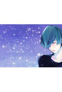 MY ROAD~かえり道の恋~