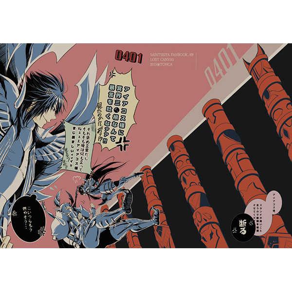 0401 [TOHCA(ナキ)] 聖闘士星矢